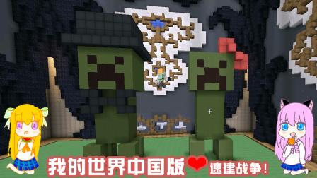 我的世界中国版速建游戏(内有福利)——我凶起来连自己都烧!