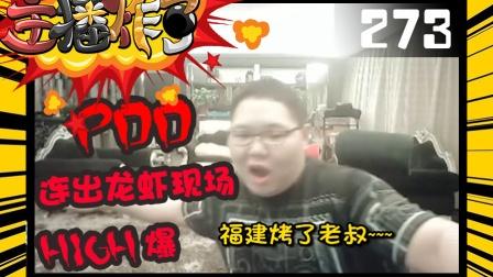 主播炸了273:PDD连出龙虾现场HIGH爆 骚男的战术性游走辅助