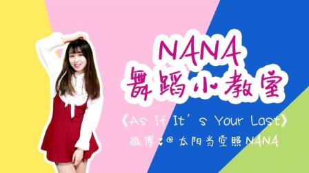 【NANA】舞蹈教学Blackpink《As If It's Your Last》