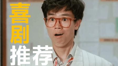 喜剧推荐之香港经典系列: 暑假记忆中的开心鬼! (2)