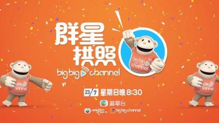 群星拱照big big channel - 宣傳片 (TVB)