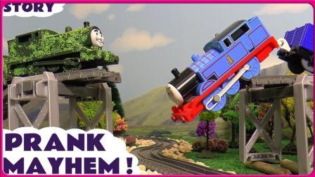 托马斯小火车遇到休息室恶作剧 小黄人代表正义捕捉托莫斯啦 卡通动画 小猪佩奇 熊出没