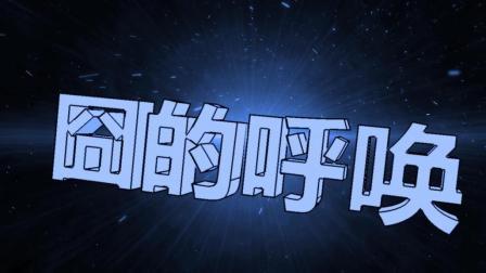 【横跨11年怪诞游戏事件】囧的呼唤220期