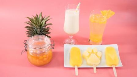 菠萝最简单的4种吃法, 夏天解暑就靠它了