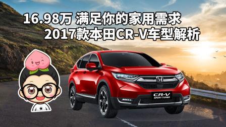 【购车300秒】满足你的家用需求 2017款本田CR-V车型解析