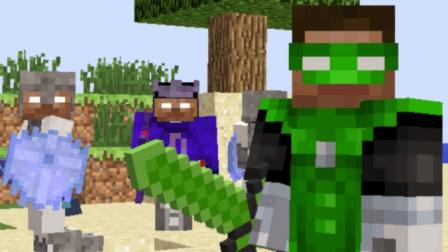 大海解说 我的世界Minecraft 绿灯侠大战鱼人海妖