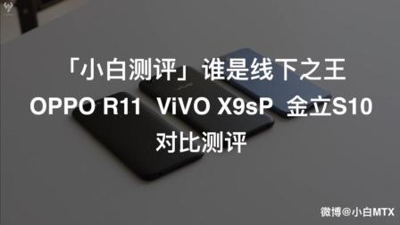 「小白测评」谁是线下之王 OPPO R11  ViVO X9sP  金立S10 对比测评