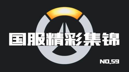 守望先锋国服精彩集锦59: 蜘蛛女侠黑百合