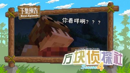 【方块学园】方块侦探社第四季03集【预告】平原的角魔王★我的世界★