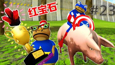 【XY小源】模拟神奇青蛙Amazing Frog 第23期 红色宝石和奖杯