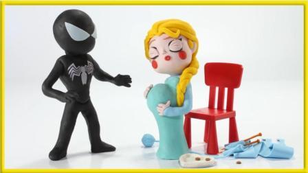 怀孕的艾莎公主定格动画故事 超级英雄蜘蛛侠有宝宝啦 培乐多彩泥 小猪佩奇 冰雪奇缘