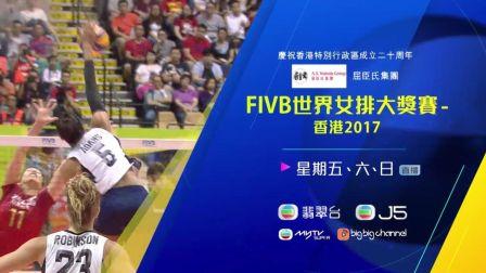 FIVB世界女排大獎賽 - 香港2017 (TVB)
