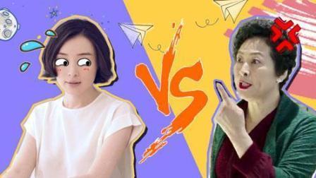 《我的前半生》最强丈母娘薛甄珠battle 怂小三, 这波freestyle厉害了!