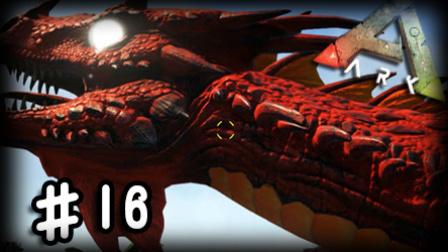 【矿蛙】方舟生存进化 起源#16 火龙的怒吼