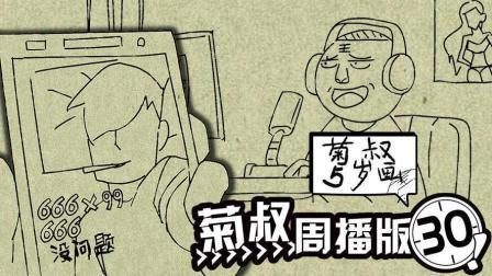 【菊叔5岁画】周播版第30集: 狗都认得出来