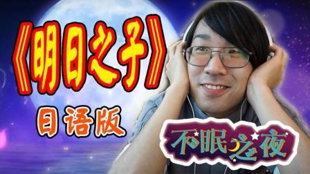 日语版《明日之子》盛世独秀赛道的经典原创歌曲 薛之谦听了也要给666 绅士一分钟