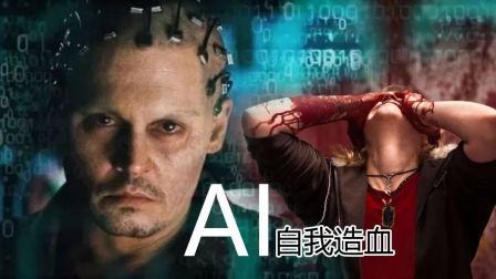 潘石屹:人工智能自我造血才能存活