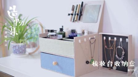 自制超高能布艺收纳盒, 让你梳妆台上的小物都隐身, 秒变收纳达人~