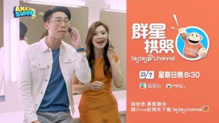 群星拱照big big channel - 宣傳片 (03) (TVB)