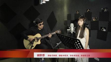 清纯女神-钟恩淇: 吉他弹唱 幽默感(录音室版)