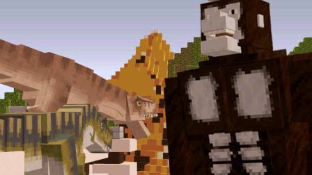 大海解说 我的世界Minecraft 恐龙岛金刚猩猩打霸王龙
