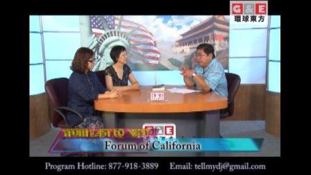 Forum of California丨东西对话 环球东方