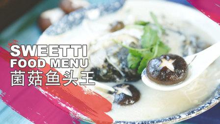 【微体兔菜谱】菌菇鱼头王
