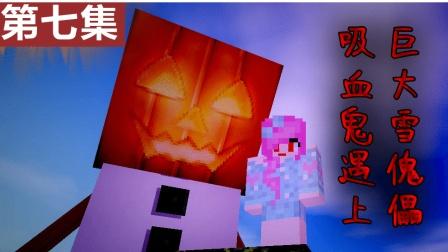 小橙子姐姐我的世界搞笑《巨大吸血鬼》7:巨大史莱姆VS巨大傀儡minecraft