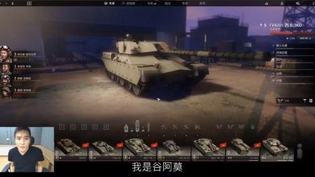 【谷阿莫】電玩實況精華4:坦克的菊花在哪啊《裝甲戰爭》