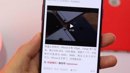 应该准了! iPhone 8 四次价格预估!