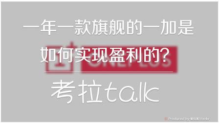 「考拉Talk-第35期」一年一款旗舰的一加是如何实现盈利的?