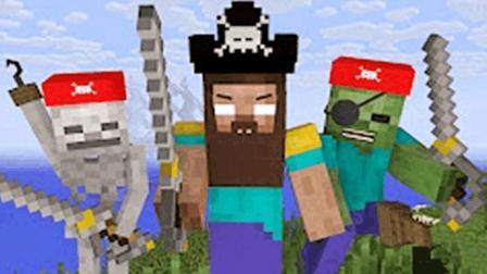 大海解说 我的世界Minecraft 奇袭海盗船保卫钻石船