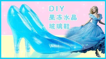 亲子手工冰冻果冻水晶鞋制作 创意DIY培乐多果冻玩具试玩 熊出没 奥特曼 汪汪队立大功