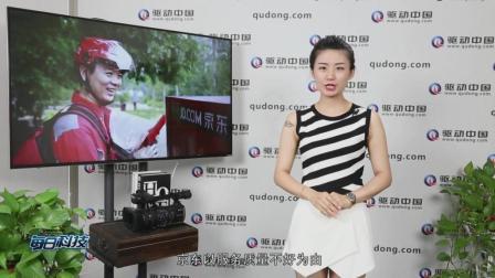 每日科技 世界500强阿里腾讯首登榜 魅族PRO7曝光神似冰箱