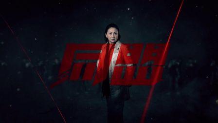 同盟 - 宣傳片 (01) (TVB)