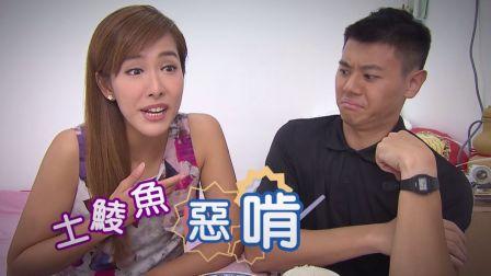 粵講粵㜺鬼 - 宣傳片 (TVB)
