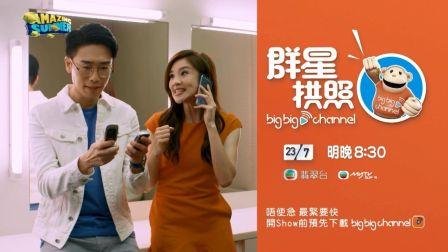 群星拱照big big channel - 宣傳片 (04) (TVB)