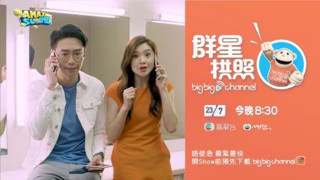 群星拱照big big channel - 宣傳片 (05) (TVB)