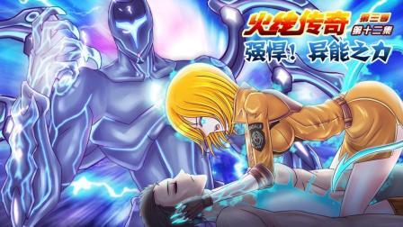 【火线传奇第三季】12 强悍! 异能之力