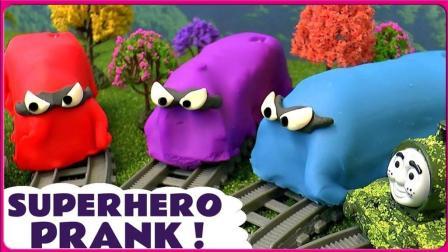 托马斯小火车的培乐多彩泥面具 超级英雄拆面具卡通动画故事 蜘蛛侠 绿巨人 美国队长