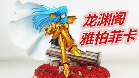 龙渊阁双鱼座雅柏菲卡雕像(圣斗士星矢冥王神话)261-刘哥模玩