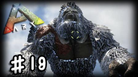 【矿蛙】方舟生存进化 起源#19 大金刚爸爸