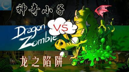 【蓝月解说】神奇小子(妹子)龙之陷阱 #3(下)【开怼僵尸龙 分享无限刷钱方法】