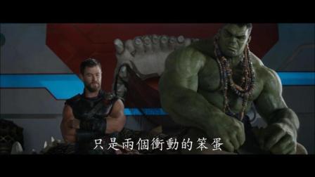 【电影预告】【雷神3 诸神黄昏】最新预告片【中文字幕】【雷神和绿巨人坐下谈心 莫名喜感】