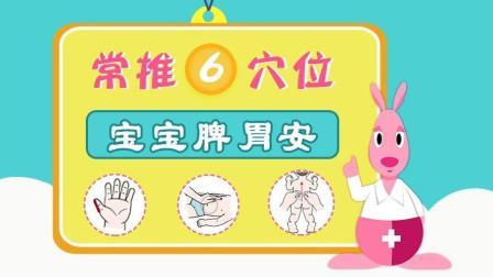 腹胀、腹泻、消化不良? 小儿推拿: 帮你搞定宝宝肠胃问题!