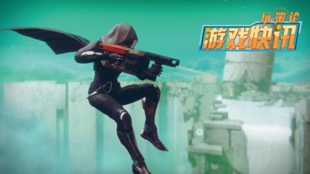 游戏快讯 《命运2》BETA测试延长一天, 最后的机会