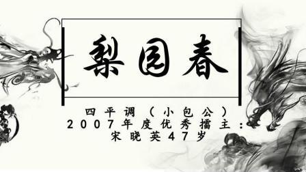 四平调(小包公)2007年度优秀擂主  宋晓英47岁 梨园春