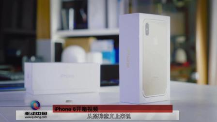 iPhone 8开箱视频