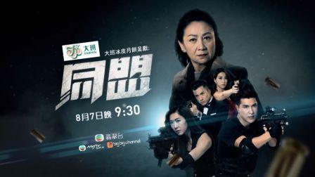 同盟 - 宣傳片 (02) (TVB)