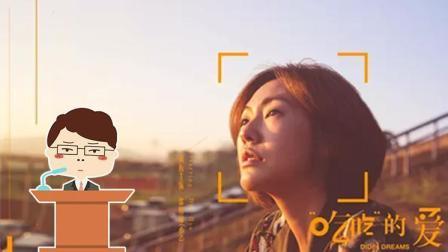 哎呀我去 2017:刘老师逆天吐槽《吃吃的爱》:《康熙来了》停播? 不存在的 15